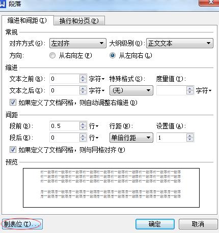修改页边距后,公式编号右对齐的解决方案