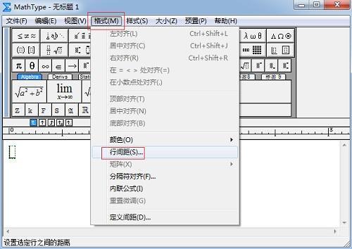 """点击MathType菜单中的""""格式""""——""""行距"""""""