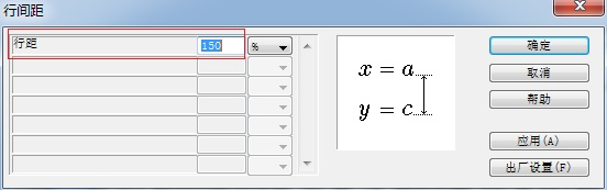 MathType调整行距