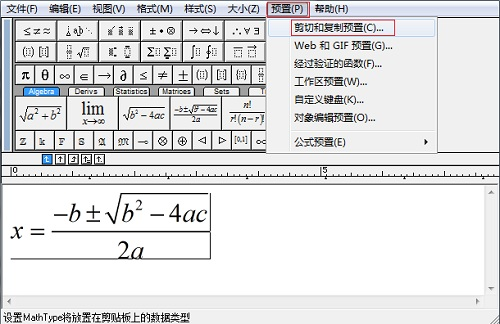 MathType窗口