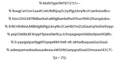 MathType公式复制后乱码