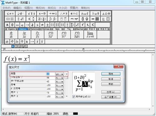 MathType大小