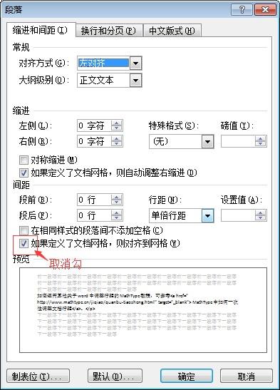 取消文档网格