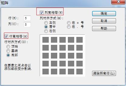 MathType定义矩阵