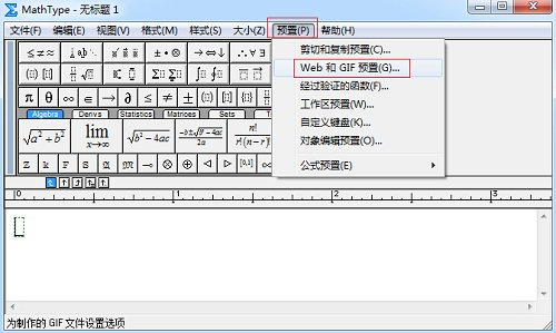 MathType中设置GIF参数