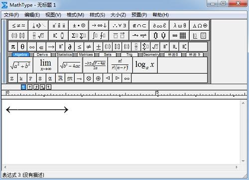 MathType加长箭头