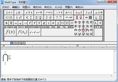 MathType结果和集合模板