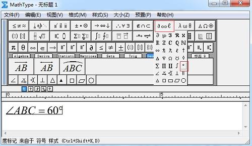 MathType角度符号