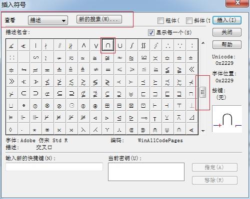 MathType插入交集符号