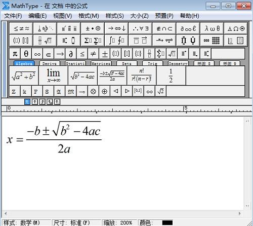 MathType用户界面