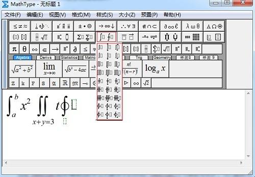 MathType积分公式