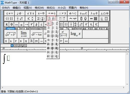 MathType积分符号