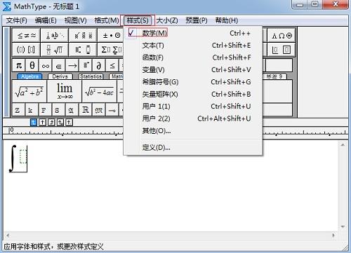 MathType数学样式