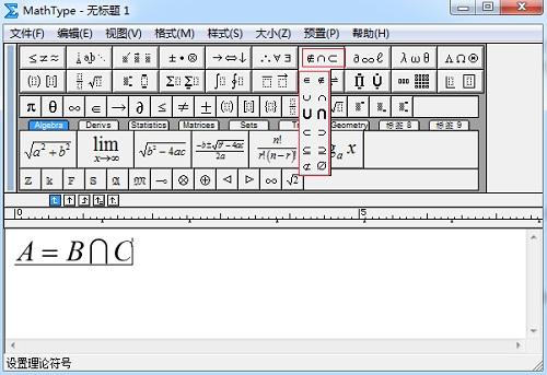 MathType集合符号