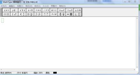 MathType精简模式