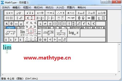 MathType键盘输入