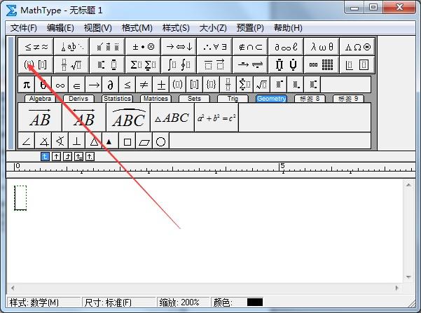 MathType输入矩阵和行列式的技巧