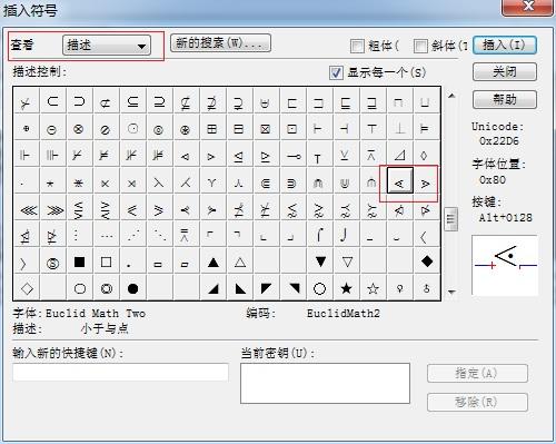 MathType小于号加点符号
