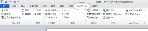 MathType快捷键