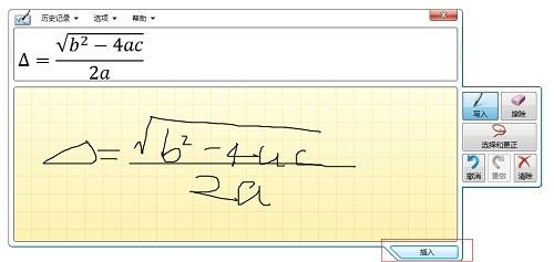 数学输入面板中输入公式