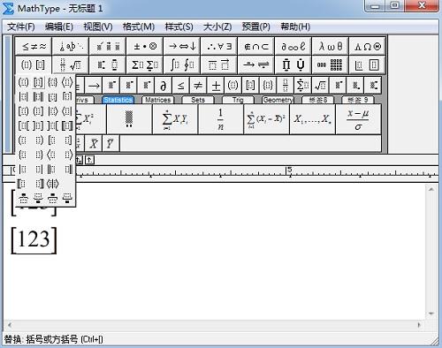 MathType方括号模板