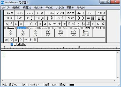 MathType编辑界面