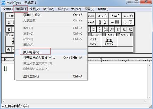 """选择MathType菜单中的""""编辑""""——""""插入符号""""命令"""