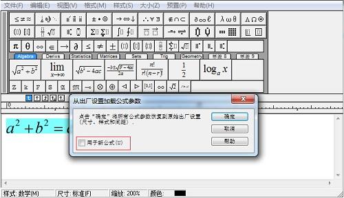 MathType预置