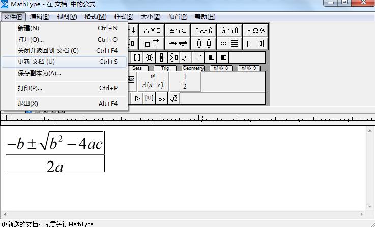 MathType更新文档