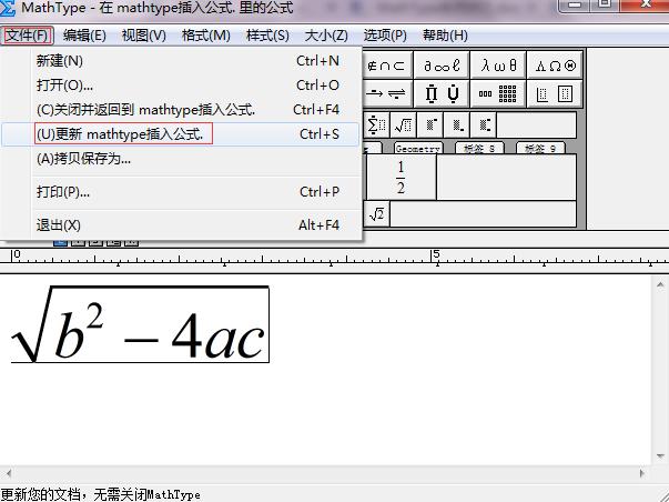 更新MathType插入公式