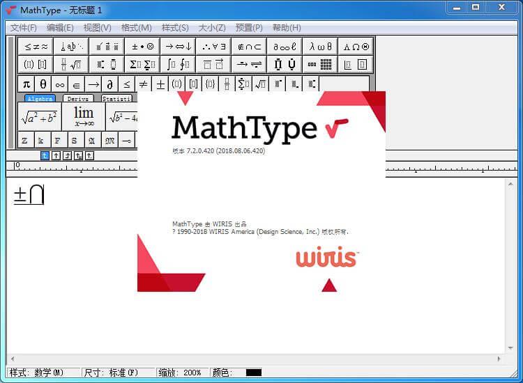 MathType 7震撼来袭,亮点多多
