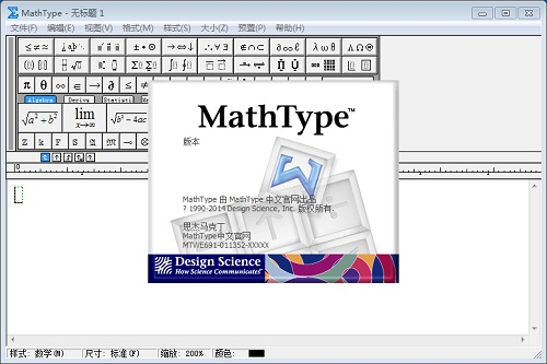 新版本MathType 6.9中文版你值得拥有