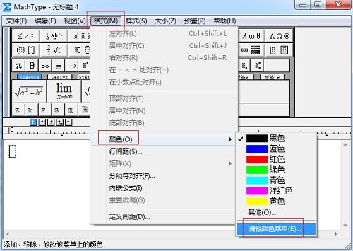 """选择""""格式""""——""""颜色""""——""""编辑颜色""""命令"""
