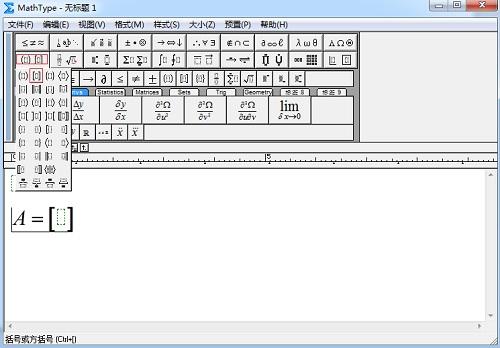 MathhType括号模板