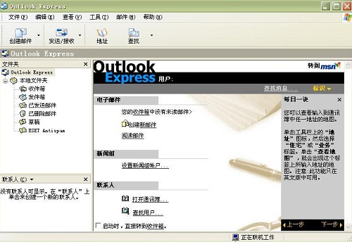 MathType在Outlook Express中的应用