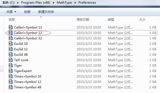 如何批量修改MathType公式格式