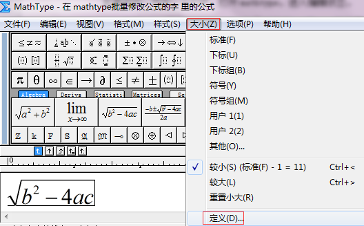 详解MathType中如何批量修改公式字体和大小