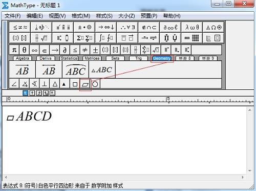 MathhType几何标签