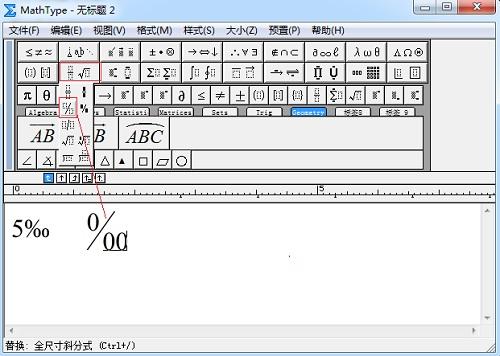 MathType千分号