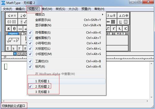 如何在多个MathType窗口中切换