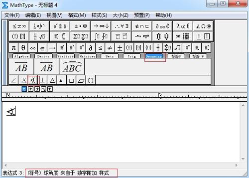 MathType几何标签