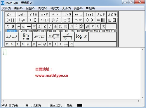 MathType标尺