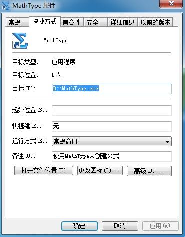 MathType安装路径