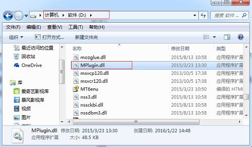 复制粘贴Mplugin.dll文件