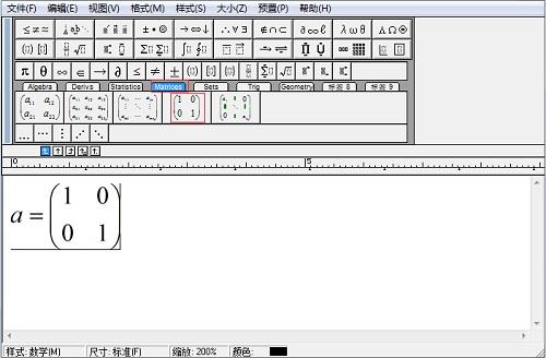 MathhType软件