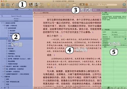 Scrivener用户界面
