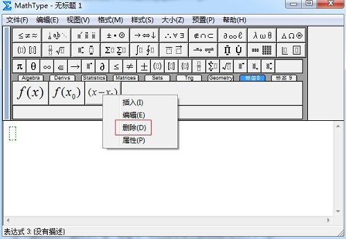 删除MathType公式