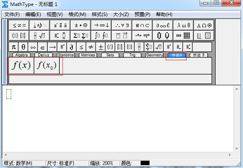 MathType标签