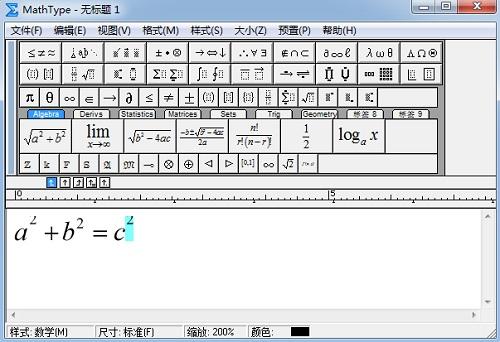 MathType调整上标位置