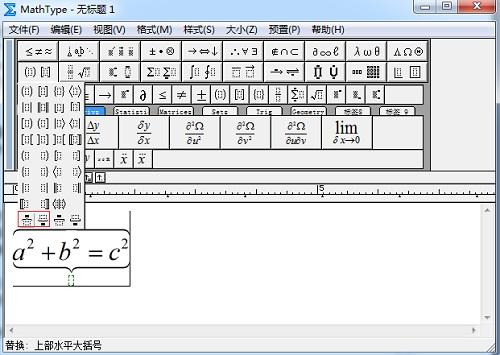MathType编辑公式